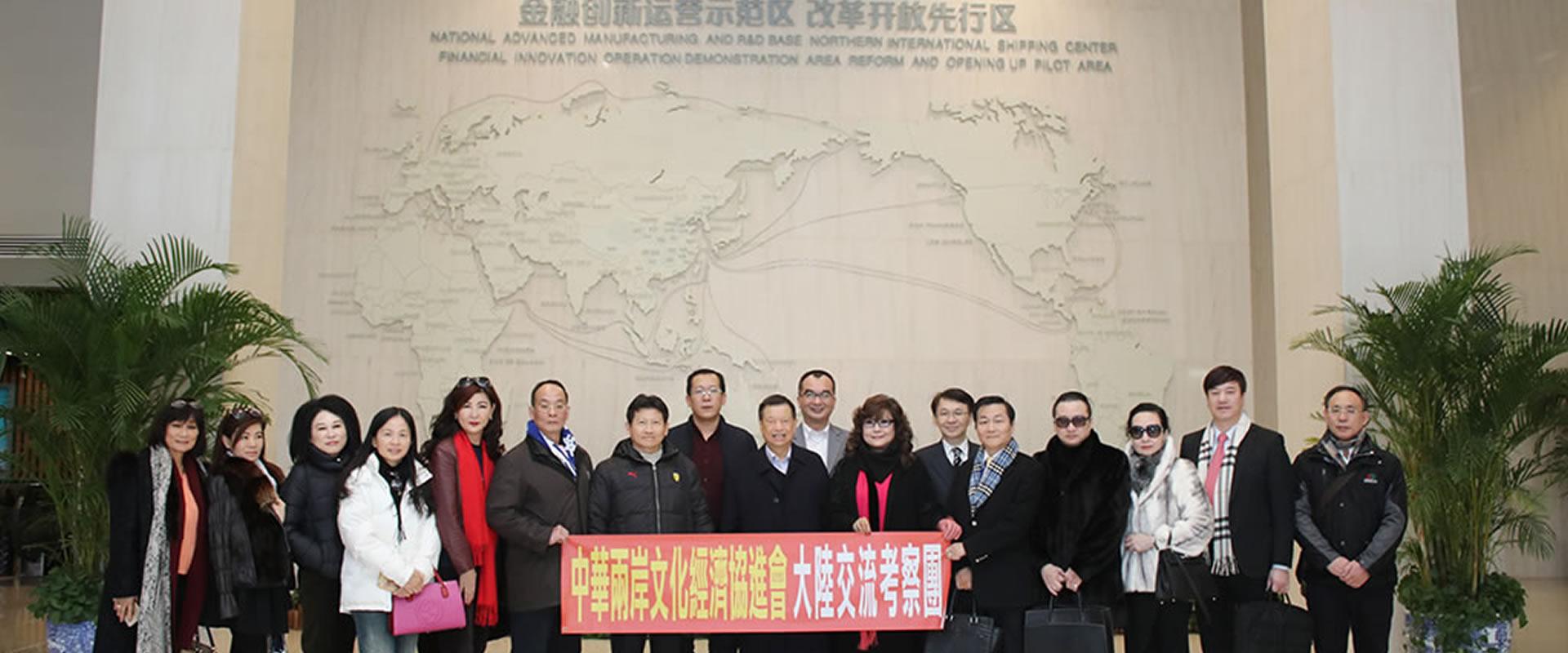 中華兩岸文化經濟協進會(首頁形象圖)-002