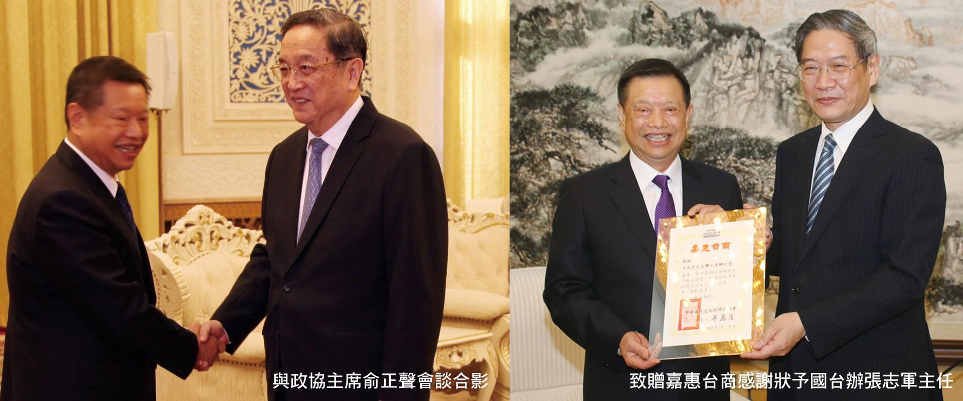 中華兩岸文化經濟協進會(首頁形象圖)-003