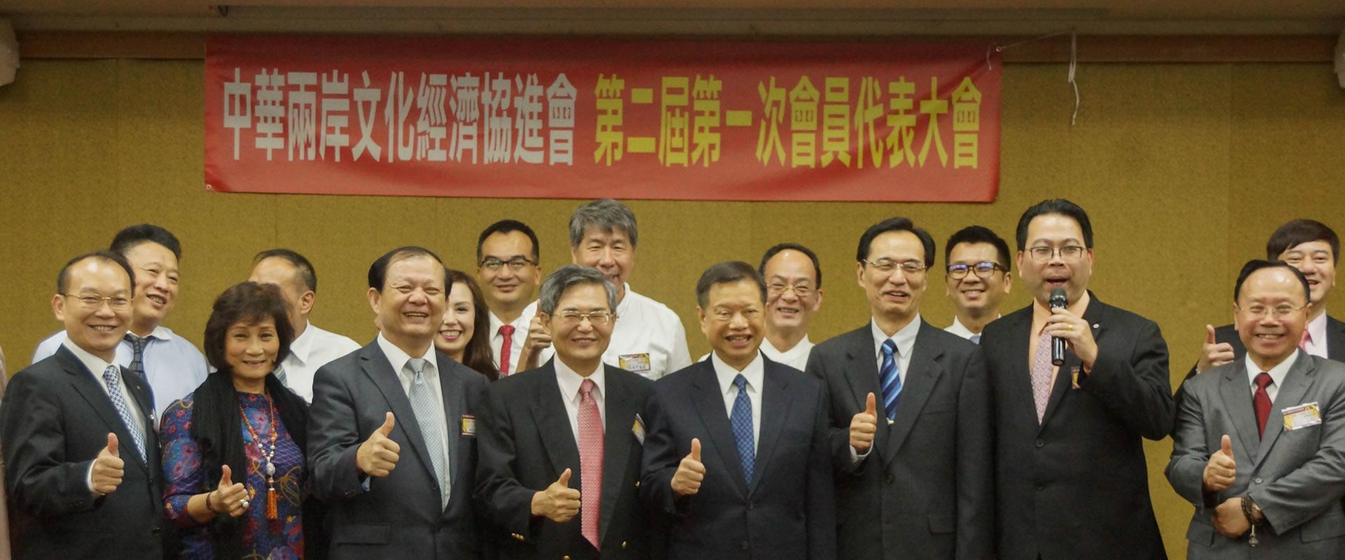 中華兩岸文化經濟協進會(首頁形象圖)-004