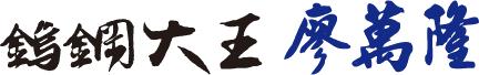 春保鎢鋼-廖萬隆官方網站