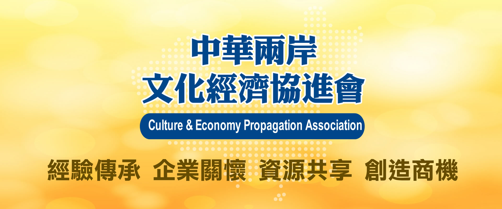 中華兩岸文化經濟協進會(首頁形象圖)-001